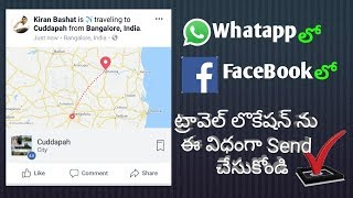 How to send Travel Map in Facebook and Whatsapp by india tech star