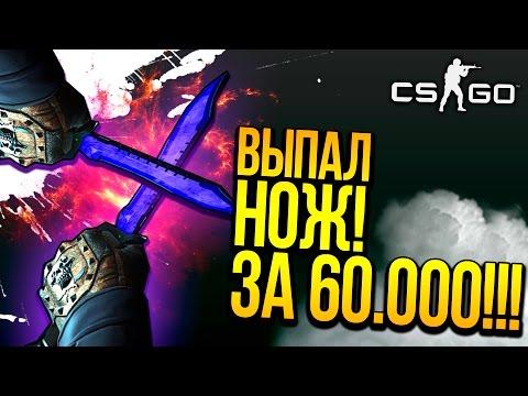 ВЫПАЛ НОЖ ЗА 60.000Р!! - РЕДКИЙ ПАТТЕРН SPECTRUM! - ОТКРЫТИЕ КЕЙСОВ CS:GO!
