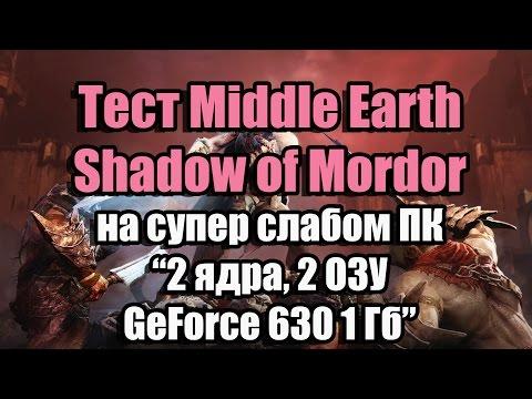 Middle Earth - Shadow of Mordor на супер слабом ПК (2 ядра, 2 ОЗУ, GeForce 630 1 Гб)