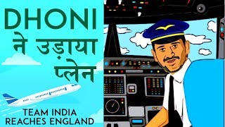 Team India leaves for England CWC 2019 | Dhoni ne udaya Plane | ICC Cricket World Cup 2019