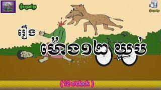 រឿងនៅម៉ោង១២យប់|12 o'clock,Khmer ghost story