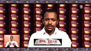 Ye Kidusan Amalajenet - By Mahebere Kidusan