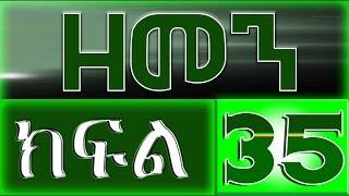 Zemen drama - Part 35 (Ethiopian Drama)