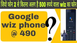Wizphone vs Jio phone 2 | features comparison | not made by google | price 490