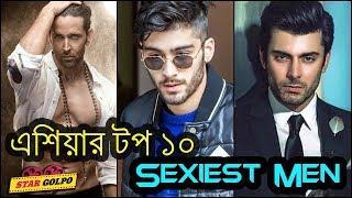 এশিয়ার টপ ১০ সেক্সিয়েস্ট ম্যান কে ? Asia Top 10 Sexiest Man