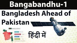 Bangabandhu-1 - Why didn