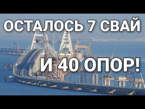 Крымский(20.05.2018)мост! Ж/Д мост осталось 40 опор. 7трубосвай! Коммент!