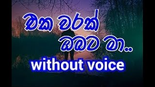 Eka Warak Obata Ma Karaoke (without voice) එක වරක්‌ ඔබට මා