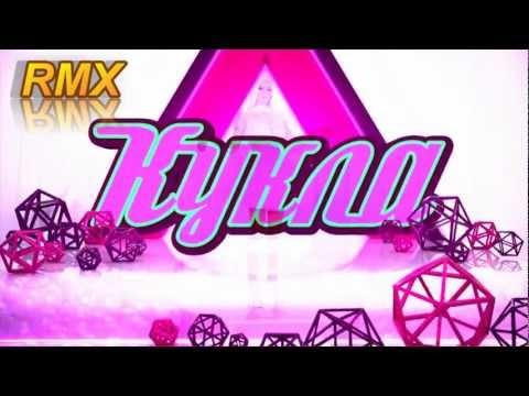 ������� �� �����: ������ - ���� ��� (remix)
