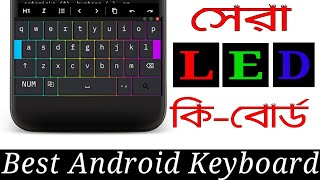 Best Keyboard Apps for Android   Mechanical Keyboard for Android   LED Keyboard