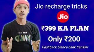 "Jio recharge tricks """" Jio ₹399 KA recharge only ₹200 mai"