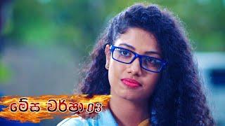 Megha Warsha | Episode 03 - (2021-03-05)