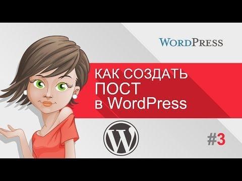 Уроки WordPress - Как создать запись (WordPress для чайников)