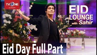 Eid Lounge | Day 1 | Full Part | Sahir Lodhi Eid  Special | TV One | 2017