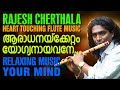 Rajesh Cherthala Latest Hit Flute Cover New Christian Devotional Song 2018 Jino Kunnumpurath mp3