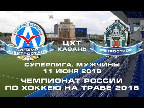 /11.06.2018/ Динамо-Электросталь - Метрострой