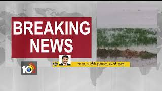 ఏలూరుకు ప్రమాదం ? | Current weather in Eluru | Eluru Today 20-08-2018 | #Andhrapradesh