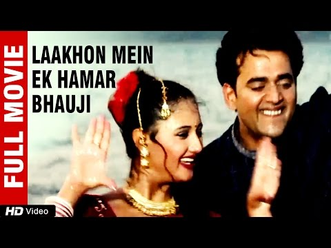 "Lakhon Mein Ek Hamar Bhauji | Full Movie | Ravi Kishan and Rashmi Desai ""Divya Desai"" thumbnail"