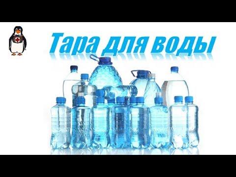 Как правильно или в чем хранить воду