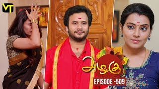 Azhagu - Tamil Serial | அழகு | Episode 509 | Sun TV Serials | 22 July 2019 | Revathy | VisionTime