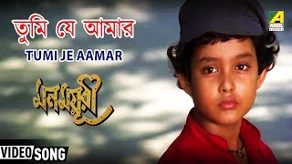 Tumi Je Aamar | Bengali Kid's Song | Amit Kumar & Kavita Krishnamurthy