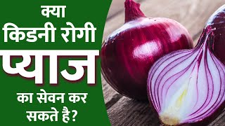 Onion for Kidney Patients क्या किडनी रोगी प्याज खा सकते है? Vegetable for Kidney Failure Patient