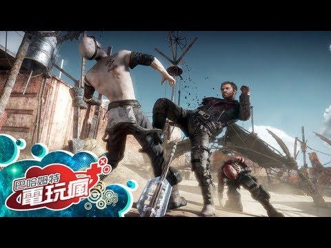 《衝鋒飛車隊 Mad Max》未上市遊戲報導