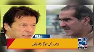 News Headlines | 9:00 PM | 23 June 2018 | 24 News HD