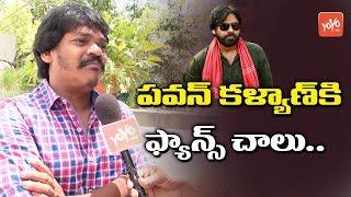Shakalaka Shankar About Pawan Kalyan Fans | Janseana 2019 Elections