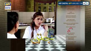 Jatan Episode 25 ( Teaser ) - ARY Digital Drama
