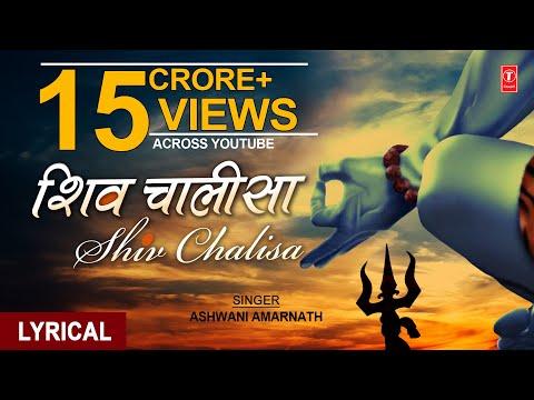 शिव चालीसा, Shiv Chalisa with Hindi, English Lyrics By ASHWANI AMARNATH I Lyrical Video