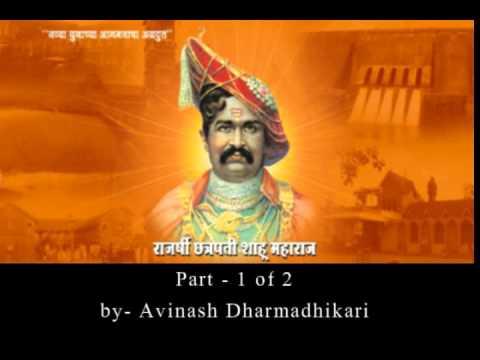 Shahu Maharaj   Part 1   By Avinash Dharmadhikari video