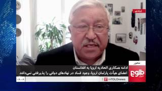 MEHWAR: EU's Cooperation With Afghanistan Discussed