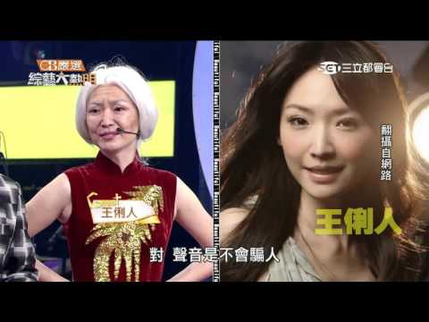 【誰老了最美?60歲老奶奶選美大賽!!】20160302 綜藝大熱門