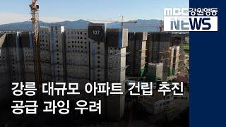 R)강릉 아파트 공급 과잉 우려