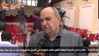 يقين| المتحدث باسم الجبه الوطنية للتغيير سنقدم بلاغات ضد مبارك في قضايا الفساد
