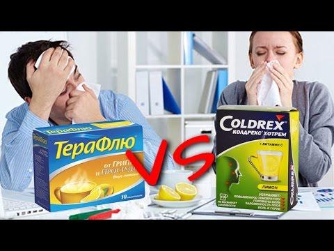 0 - Які порошки приймати при застуді дорослих і дітей