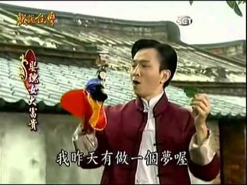 台劇-戲說台灣-娶醜女大富貴
