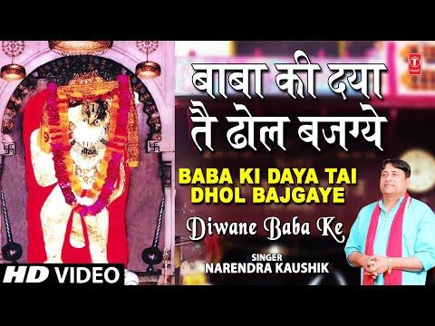 Baba Ki Daya  Haryanvi Balaji Bhajan By Narendra Kaushik [full Song] I Deewane Baba Ke video