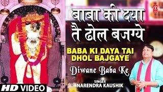 Baba Ki Daya Haryanvi Balaji Bhajan By Narendra Kaushik Full Song I Deewane Baba Ke
