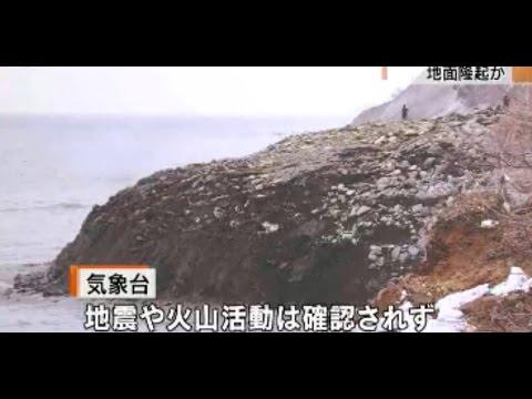 4 25 2015 North Japan ALERT Land RISES 50 feet 1000 feet long OVERNIGHT