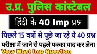 हिंदी के महत्वपूर्ण प्रश्न/UPP Constable 49568 पद/UP Police bharti/Hindi imp question for up police