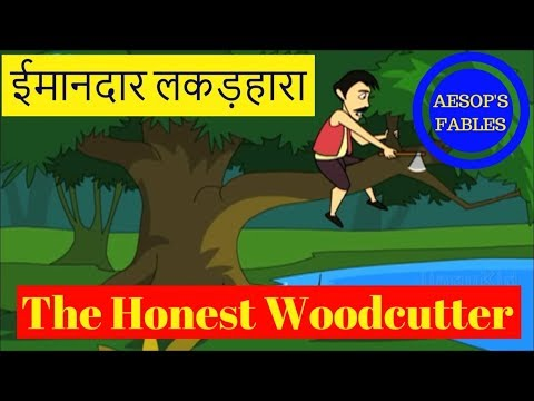 Honest Wood Cutter |  ईमानदार लकड़हारा | Moral Story for Kids in Hindi by Amar Gathayein thumbnail