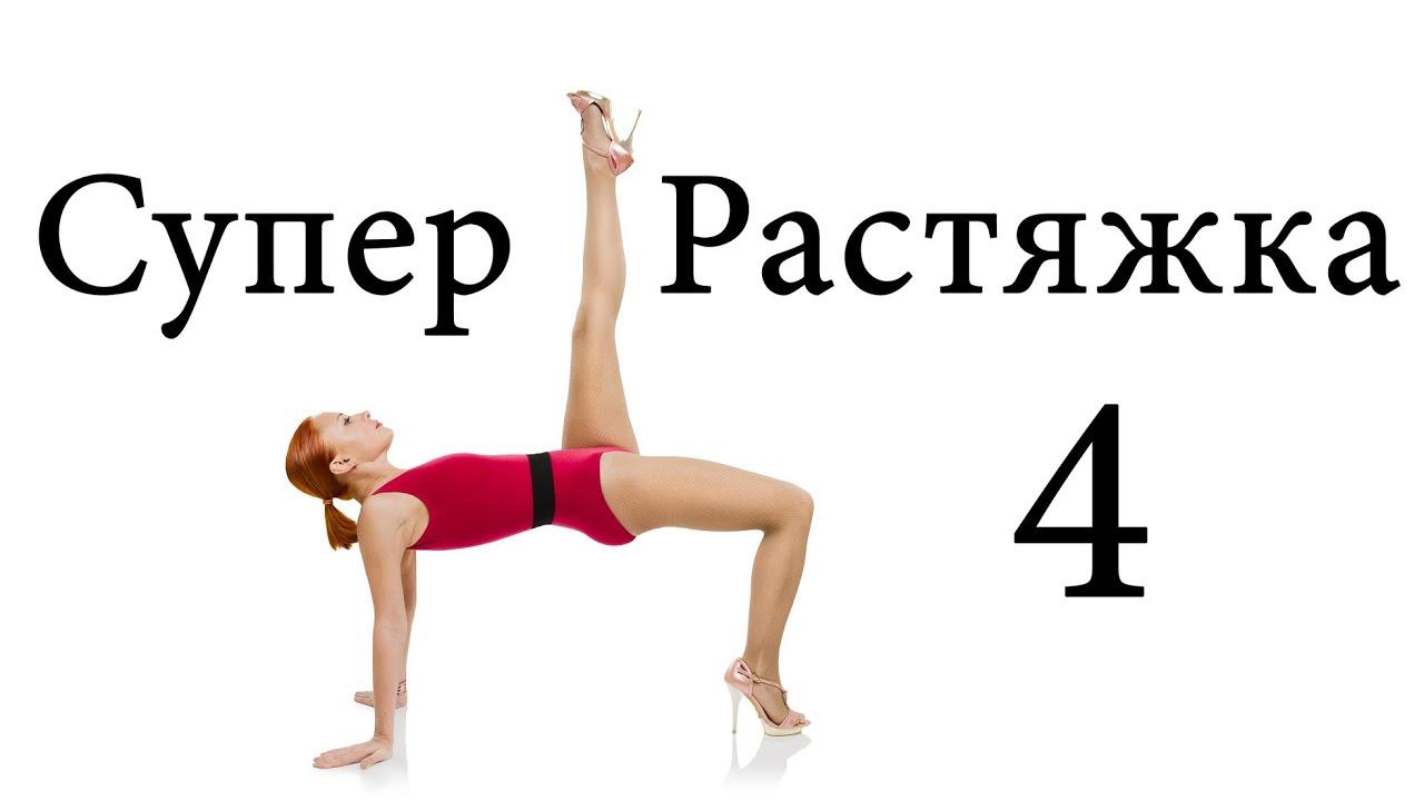 Упражнения на растяжку шпагата в домашних условиях для начинающих