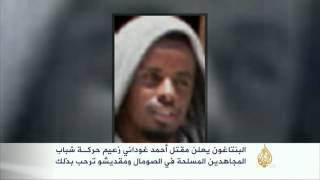 البنتاغون يعلن مقتل أحمد غوداني ومقديشو ترحب