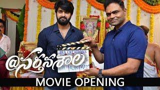 Narthanasala Movie Opening | Naga Shourya, Avasarala Srinivas, Nandini Reddy, V.v.vinayak.