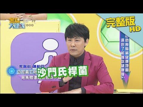 台綜-金牌大健諜-20181001-自助餐暗藏健康地雷 選對了能讓你健康瘦?!