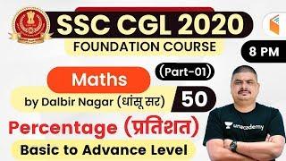 800 PM SSC CGL 202021 Maths by Dalbir Nagar Percentage Part01