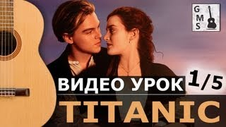 Титаник на гитаре видеоурок чуйко