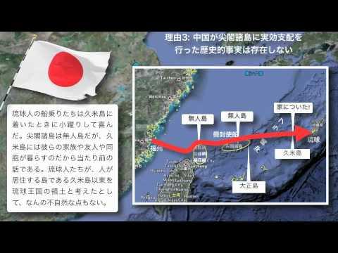 尖閣諸島が中国領でない5つの理由